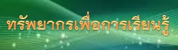 https://sites.google.com/a/hi-supervisory5.net/npt2/lingk/hnwy-ngan-haelng-khxmul