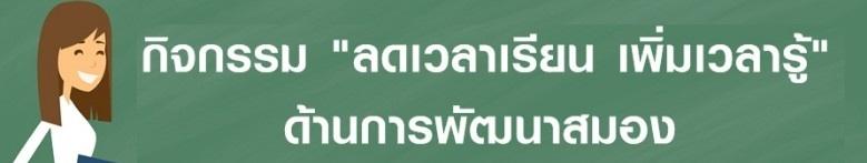 http://www.trueplookpanya.com/knowledge/content/55028/-blog-t2s9-t2-