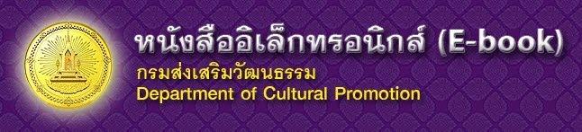 http://magazine.culture.go.th/