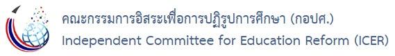http://www.thaiedreform.org/