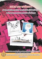 http://www.obec.go.th/sites/obec.go.th/files/document/attachment/69603/837154.pdf