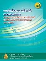 http://bet.obec.go.th/bet/wp-content/uploads/2013/10/a-0789_7.pdf