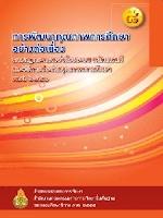 http://bet.obec.go.th/bet/wp-content/uploads/2013/10/a-0790_8.pdf