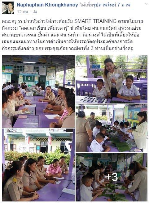 https://www.facebook.com/naphaphan108/posts/644034585737068