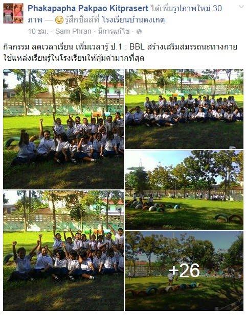 https://www.facebook.com/fishpakpao/posts/1016215151734446