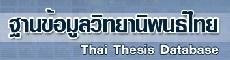 http://www.thaithesis.org/