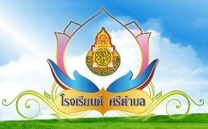 https://sites.google.com/a/hi-supervisory5.net/npt2/ngan-khorngkar-phises/rongreiyn-khunphaph-radab-tabl/dtambon2.jpg