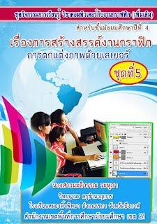 http://www.kroobannok.com/news_file/p96727200956.pdf