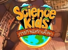 https://www.youtube.com/user/sciencekidsclub