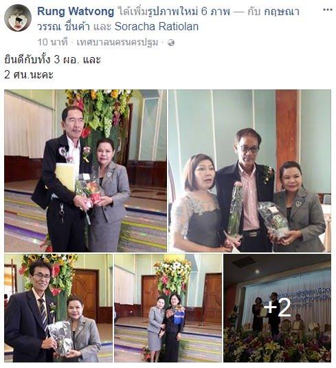 https://www.facebook.com/rung.watvong/posts/1434070876646790