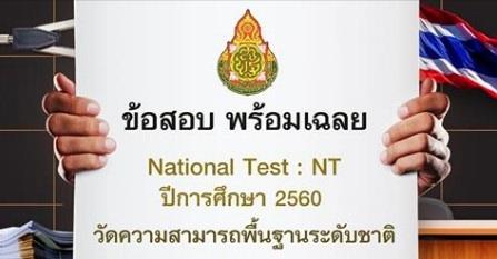 http://www.trueplookpanya.com/education/content/65619/-teares-