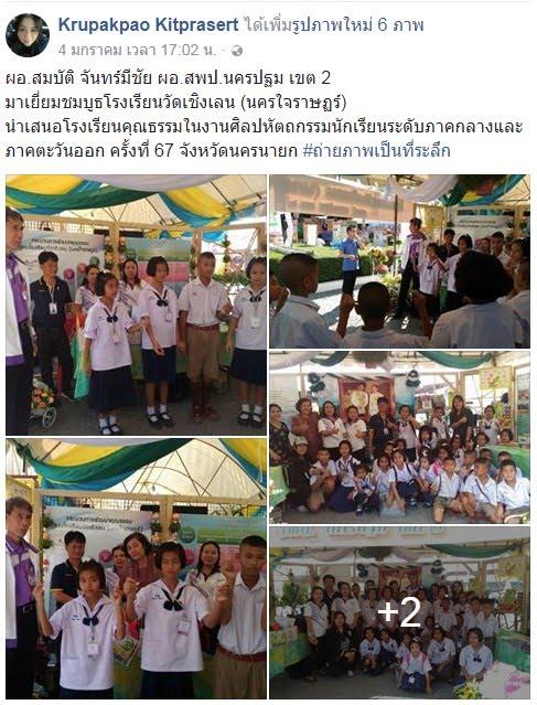 https://www.facebook.com/fishpakpao/posts/1688618297827458