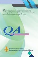 http://bet.obec.go.th/index/wp-content/uploads/2018/09/IQA2.pdf