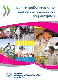 http://pisathailand.ipst.ac.th/files/PISA2012ExexcutiveSummary.pdf