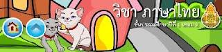 http://www.chaiyaphum2.go.th/chai0205/LSystem/elearning/lo_01/thai2.html