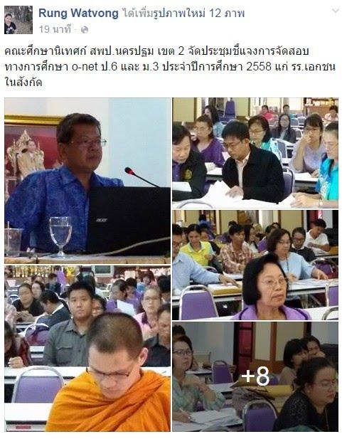 https://www.facebook.com/rung.watvong/posts/961019687285247