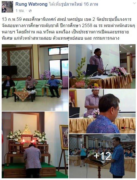 https://www.facebook.com/rung.watvong/posts/960960527291163