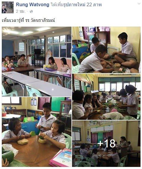 https://www.facebook.com/rung.watvong/posts/925509040836312