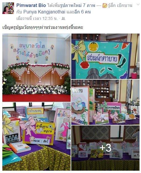 https://www.facebook.com/permalink.php?story_fbid=947446032037018&id=100003148908459