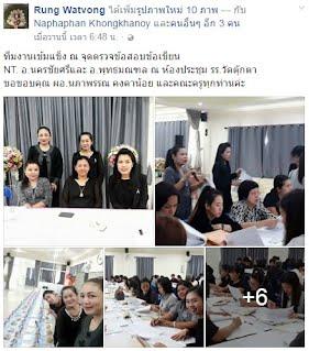 https://www.facebook.com/rung.watvong/posts/1246834995370380