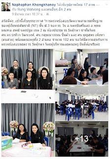 https://www.facebook.com/naphaphan108/posts/888232454650612?pnref=story