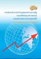 http://www.nmd.go.th/new/document/pdf/good_governance_rating.pdf