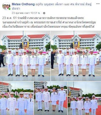 https://www.facebook.com/metee.onthong/posts/2130987553613152