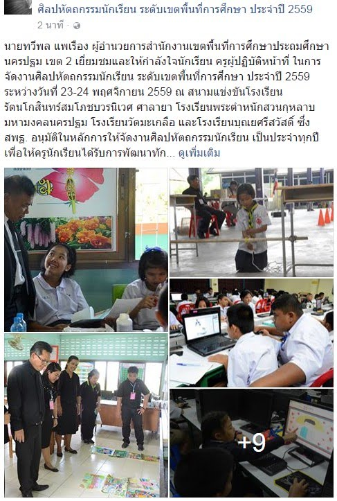 https://www.facebook.com/prnakhonpathom2/media_set?set=a.1234465499933448.1073742157.100001100290625&type=3