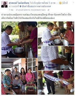 https://www.facebook.com/lohitpintusurapong/posts/1161042493940753