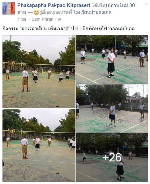 https://www.facebook.com/fishpakpao/posts/1013577385331556