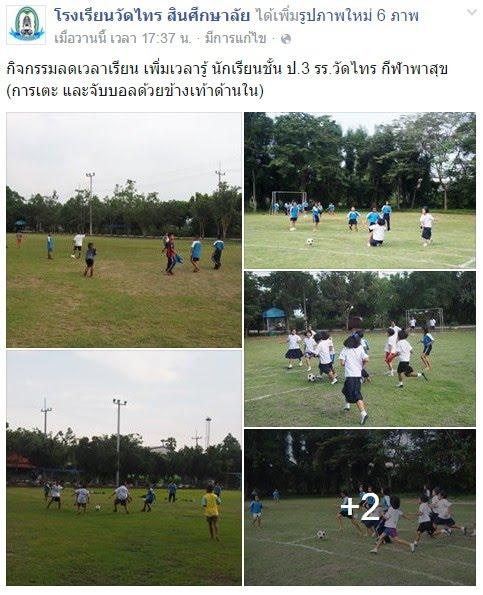 https://www.facebook.com/watsai.school/posts/898065650289332