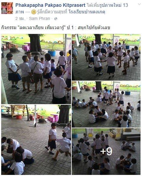 https://www.facebook.com/fishpakpao/posts/1013573021998659