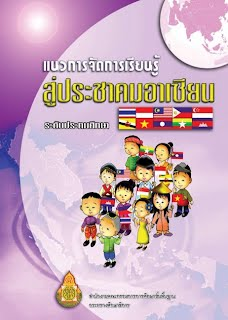 http://www.education.dusit.ac.th/ASIAN/books/data/003.pdf