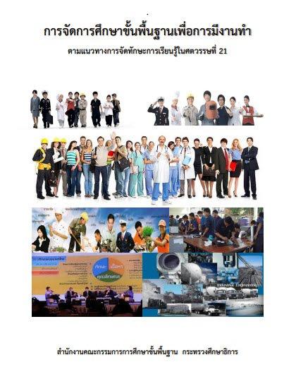 http://www.nitessatun.net/wp-content/uploads/2016/05/meework001.pdf
