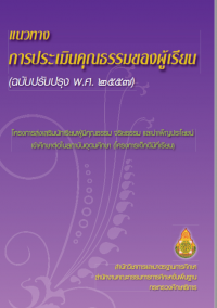 https://sites.google.com/a/hi-supervisory5.net/npt2/ngan-khorngkar-phises/rongreiyn-withi-phuthth-rongreiyn-khunthrrm/1517565808_thumb.jpg