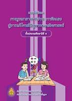 http://www.trueplookpanya.com/knowledge/content/55575/-blog-t8-