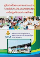 https://sites.google.com/a/hi-supervisory5.net/npt2/ngan-xa-na-may-sing-waedlxm/phasa-thi/hb%20think.jpg