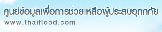 http://www.thaiflood.com/