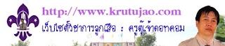 http://www.krutujao.com/
