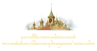 http://www.kingrama9.th/