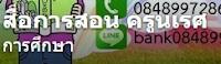 https://www.facebook.com/%E0%B8%AA%E0%B8%B7%E0%B9%88%E0%B8%AD%E0%B8%81%E0%B8%B2%E0%B8%A3%E0%B8%AA%E0%B8%AD%E0%B8%99-%E0%B8%84%E0%B8%A3%E0%B8%B9%E0%B8%99%E0%B9%80%E0%B8%A3%E0%B8%A8-828722243922201/photos/?tab=album&album_id=939226156205142