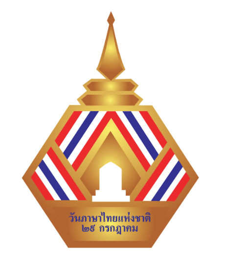http://thailogolover.blogspot.com/2011/07/29-july-national-thai-language-day.html