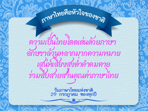 https://sites.google.com/a/hi-supervisory5.net/npt2/theskal/wan-phasa-thiy/thai-9.jpg?attredirects=0