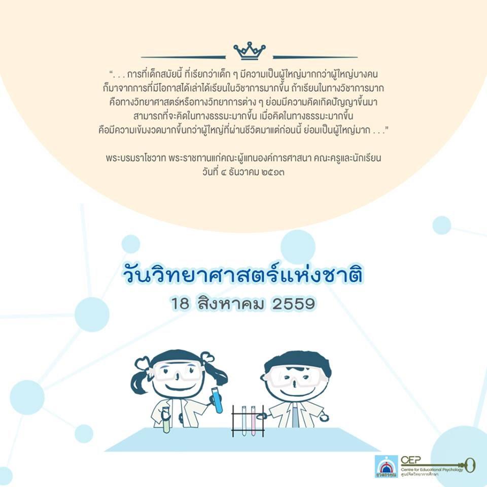 https://sites.google.com/a/hi-supervisory5.net/npt2/theskal/wan-withya/13934732_1172228609486721_7421286301580017744_n.jpg