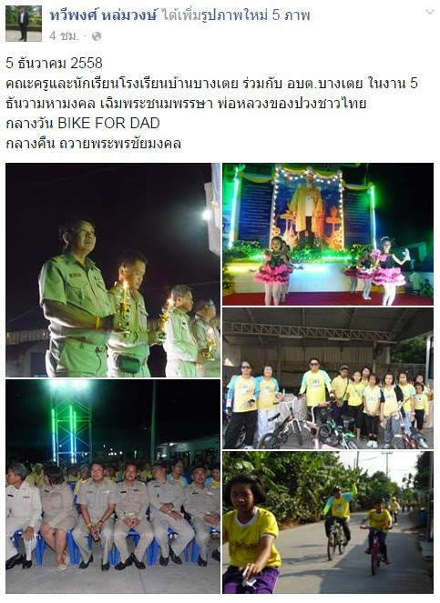 https://www.facebook.com/permalink.php?story_fbid=1678152592403360&id=100006259065733