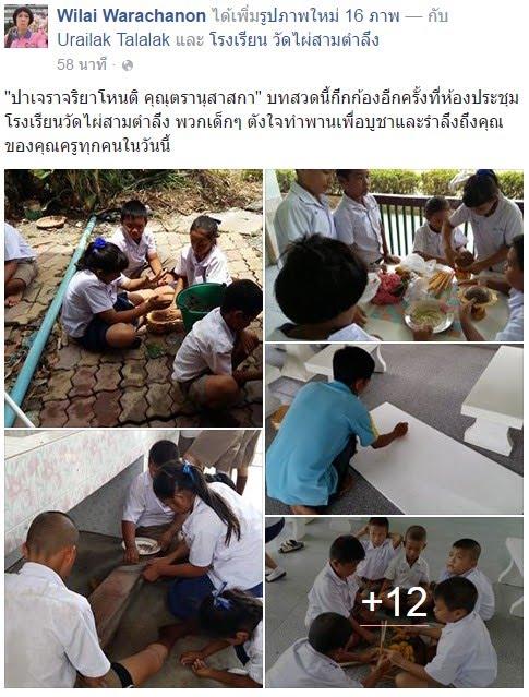 https://www.facebook.com/wilai.warachanon/posts/658727330948006