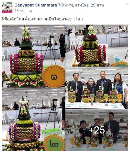 https://www.facebook.com/banyapat.suammara/posts/10206733402172219