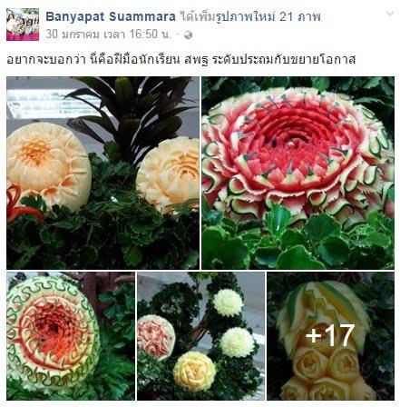 https://www.facebook.com/banyapat.suammara/posts/10206723308919894