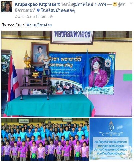https://www.facebook.com/fishpakpao/posts/1164250220264271