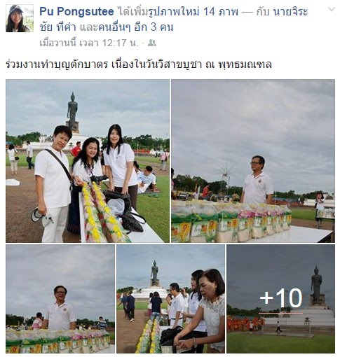 https://www.facebook.com/pu.pongsutee/posts/1006127662810874?pnref=story
